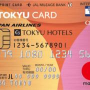 東急カード(コンフォートメンバーズ機能付)