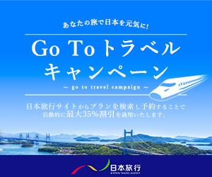 日本旅行「Go To トラベル」