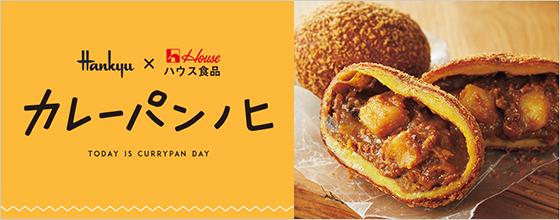 【阪急フード】「カレーパンノヒ」