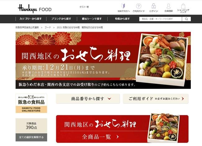 【阪急百貨店うめだ本店】おせち料理