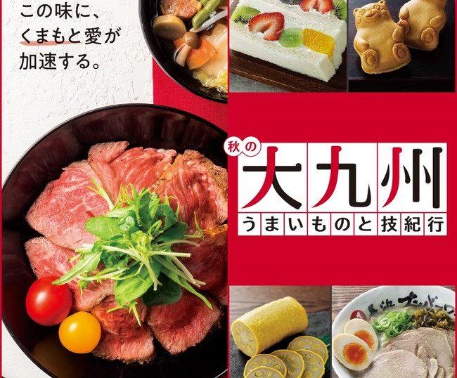 【西武池袋本店】秋の大九州うまいものと技紀行』