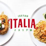 三越伊勢丹「イタリア展」