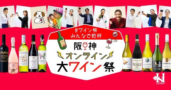 【阪神梅田本店】「阪神オンライン 大ワイン祭」