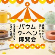 「バウムクーヘン博覧会」松坂屋名古屋店