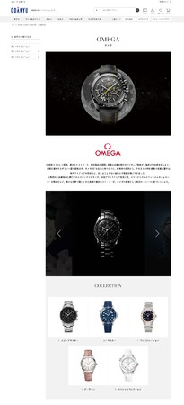 【小田急百貨店】「ODAKYU WATCH ONLINE」