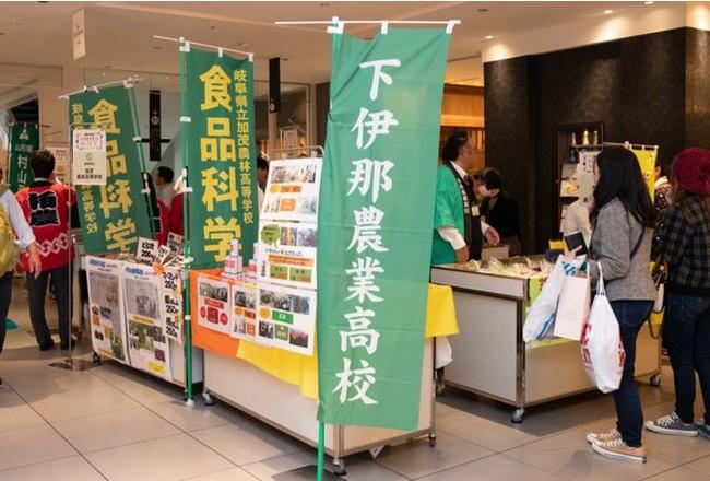 【大丸東京店】「全国農業高校収穫祭2020」