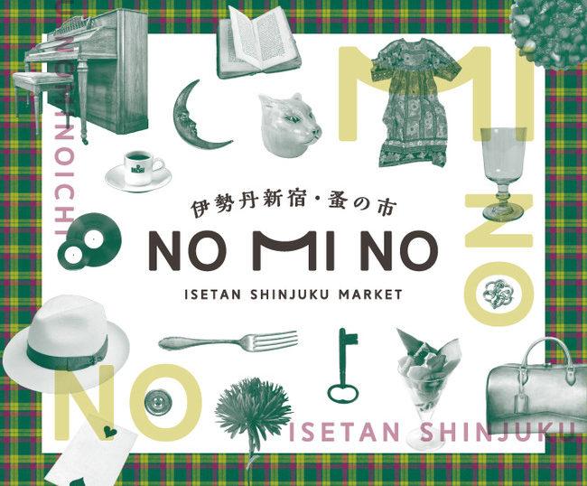 【伊勢丹新宿店】伊勢丹新宿・蚤の市「NOMINO」