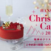 阪神のクリスマスケーキ