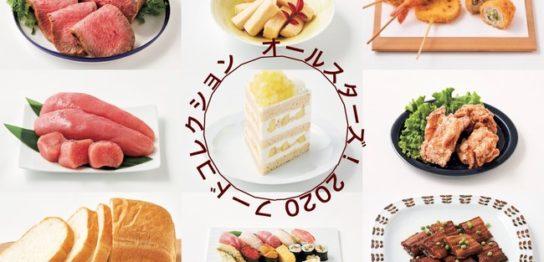伊勢丹新宿店「フードコレクションオールスターズ」