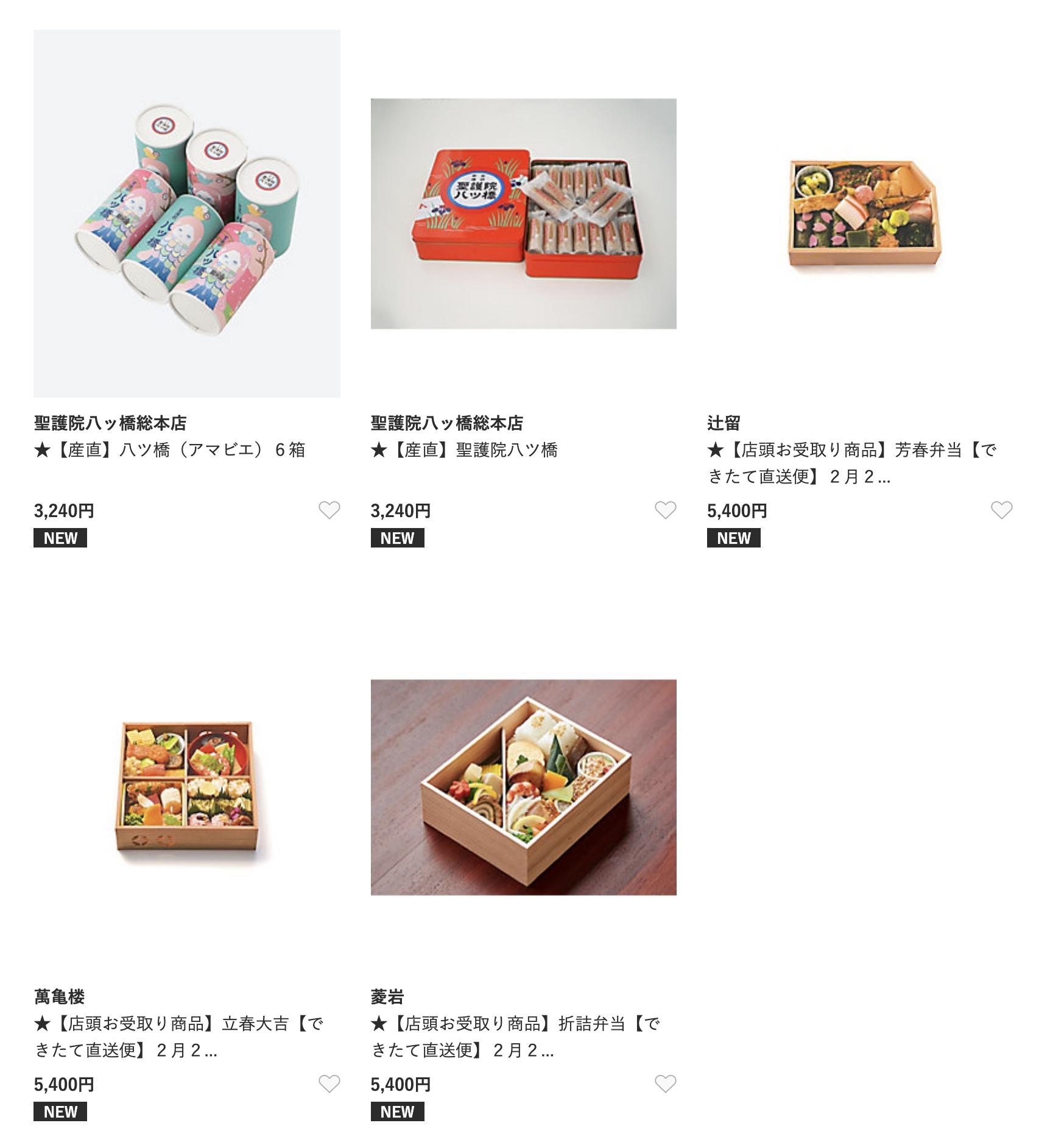 デパートのオンライン物産展「京都歴代のれん市」