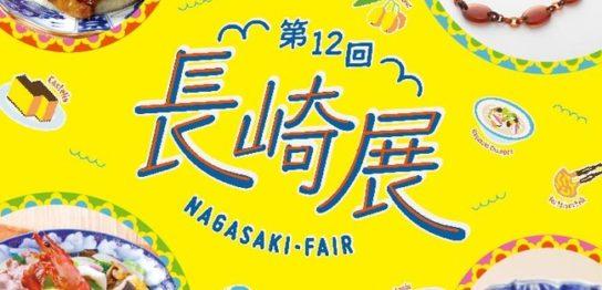 【日本橋三越本店】「第12回 長崎展」