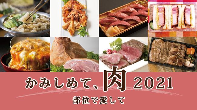 【伊勢丹新宿店】「かみしめて、肉 2021~部位で愛して~」