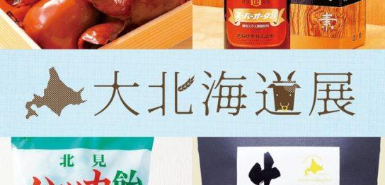 【伊勢丹立川店】「大北海道展」