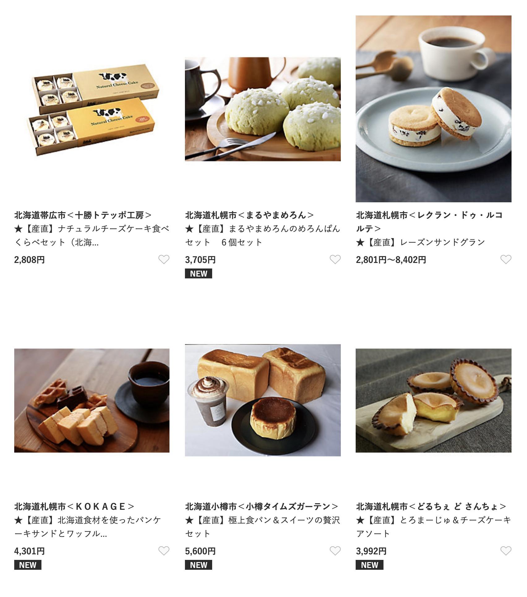 デパートのオンライン物産展「北海道展」