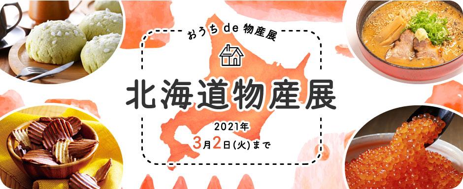 デパートのオンライン物産展「北海道物産展」