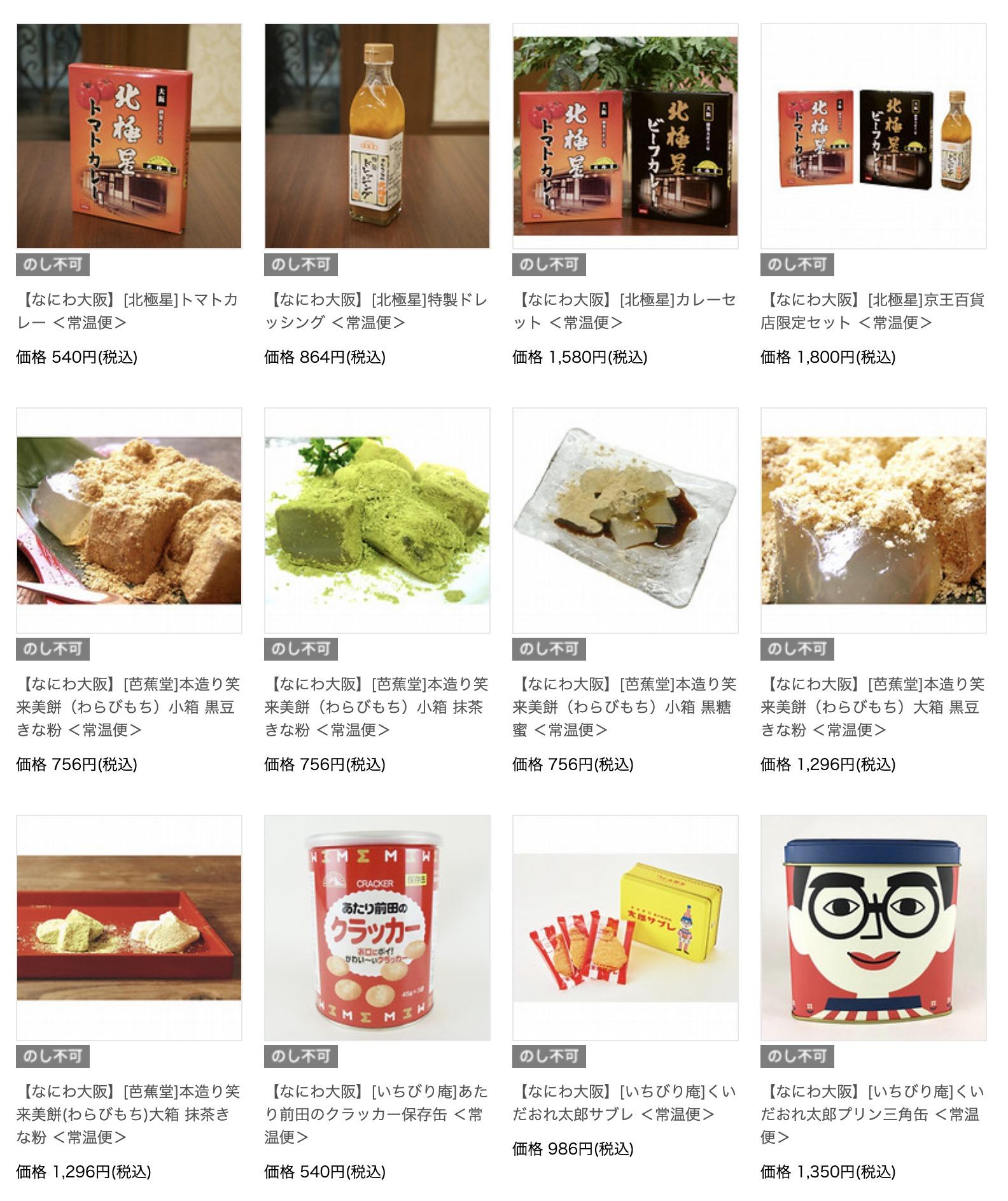 デパートのオンライン物産展「なにわ大阪食いだおれうまいもんまつり」