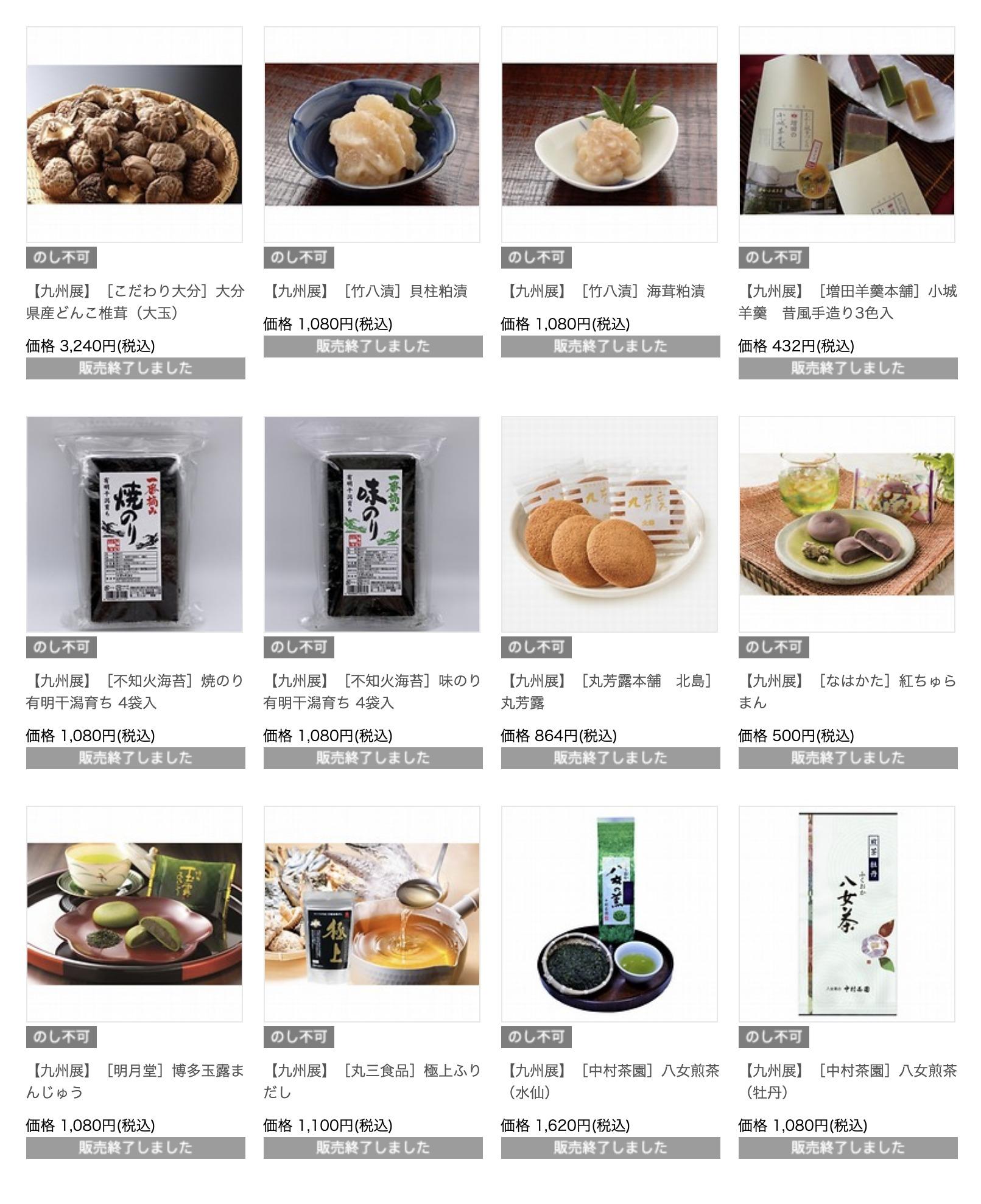 デパートのオンライン物産展「大九州展」