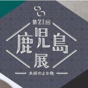 【日本橋三越本店】「第21回 鹿児島展」
