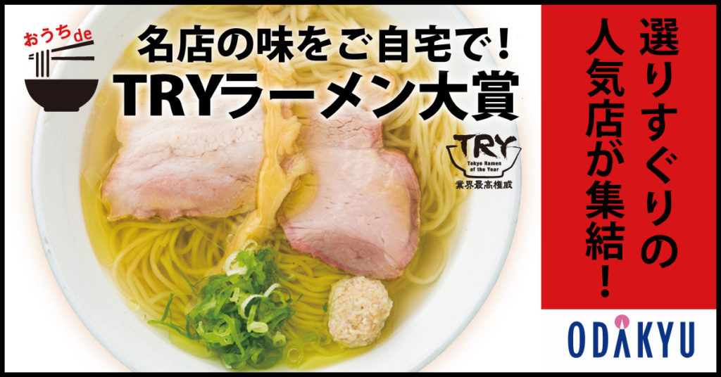 小田急百貨店オンラインショッピング「おうち de TRY ラーメン大賞」