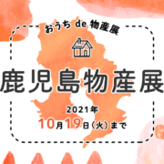 【小田急百貨店】「お家de物産展 鹿児島物産展」
